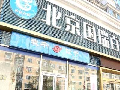 北京国瑞百捷酒店