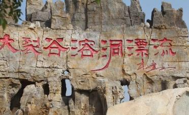 春节济南+泰安大裂谷二日游